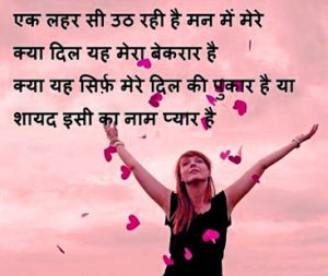 True Love Hindi Shayari wal 300x253 1
