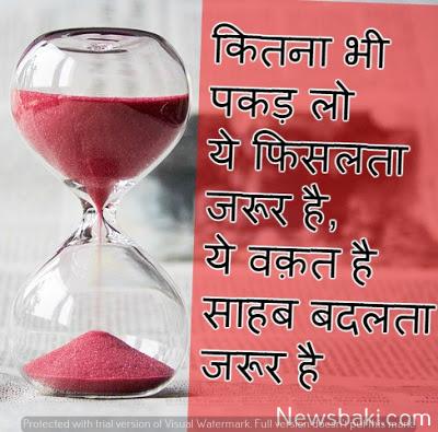 hindi motivational status 1