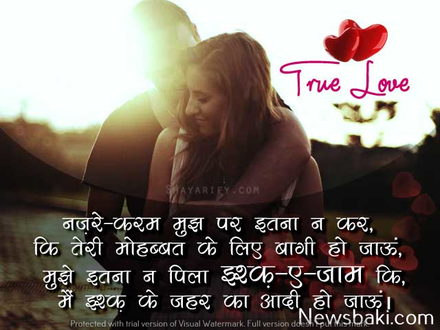 teri mohabbat ke liye love shayari hindi