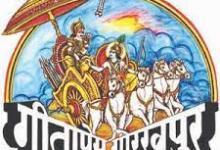 Gita Press, world's largest publisher of Hindu literature marks its 98th birth anniversary
