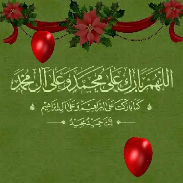 اللهم صل وسلم وبارك على نبينامحمد وعلى آله وصحبه