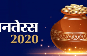 dhanteras-2020-shubh-muhurt-for-shopping-and-pujan-vidhi-