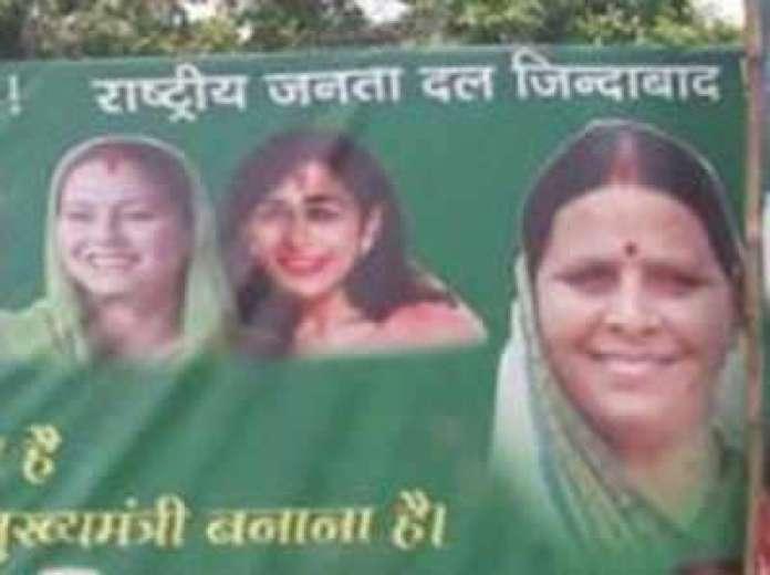 लालू परिवार में नया बवाल, पोस्टर में बहू ऐश्वर्या मगर आमंत्रण पत्र से तेजप्रताप गायब