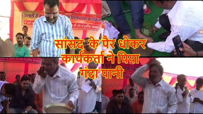 भाजपा सांसद निशिकांत के पैर धोकर कार्यकर्ता ने पिया गंदा पानी