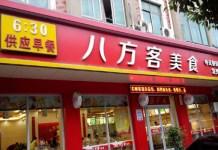 Western Fast Foods