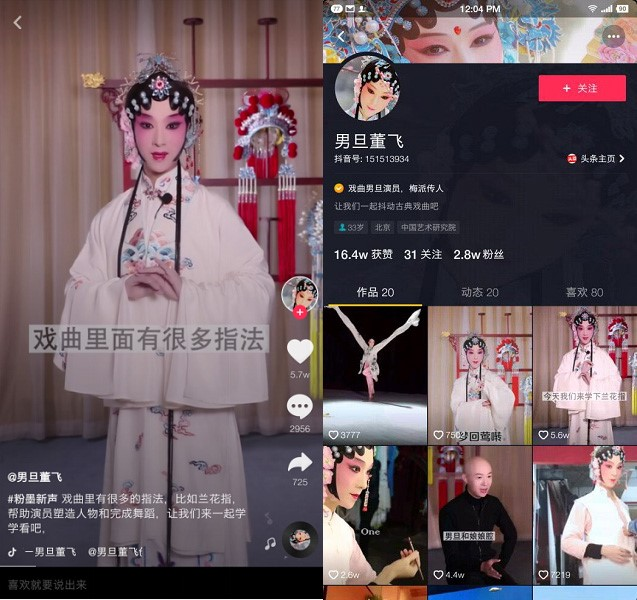 Peking Opera artist Dong Fei started sharing his stories of the traditional Chinese art form on Douyin since 2018, taking the opera closer to more young Chinese. Photo is a screen capture from the Douyin app