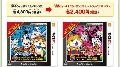値下げ版「妖怪ウォッチ3 スシ/テンプラ」が半額で発売決定