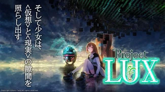 国内131店舗のネットカフェに長編VRアニメ「Project LUX」が登場!