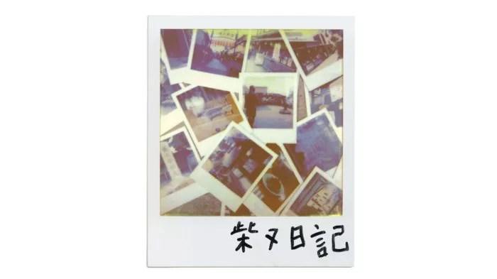 ZORNのニューアルバム「柴又日記」の収録曲「かんおけ」のMVが公開!