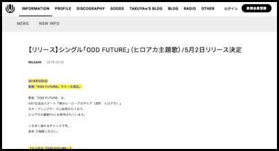 UVERworldがシングル『ODD FUTURE』を5月2日リリース決定!ヒロアカOPにも起用