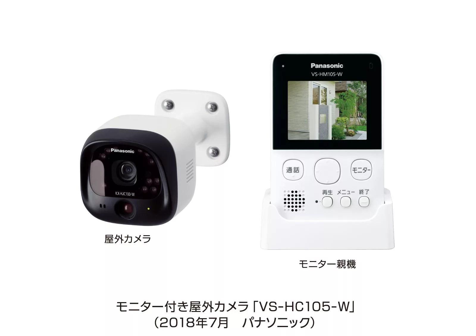 設定不要ですぐ使えるモニター付き屋外カメラ「VS-HC105」が発売!
