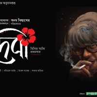 "Bangla movie ""Debi - Misir Ali Prothombar"" released its official teaser"