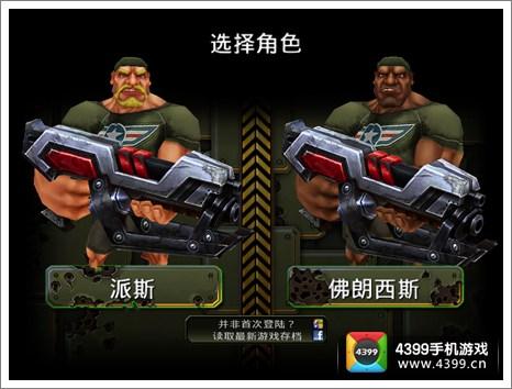槍火兄弟連2電腦版 電腦怎么玩槍火兄弟連2_4399槍火兄弟連2
