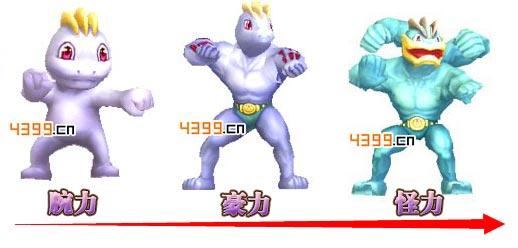 口袋妖怪3D豪力進化 怪力進化所需材料_4399口袋妖怪3D