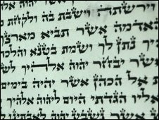 A section of the Torah in Hebrew