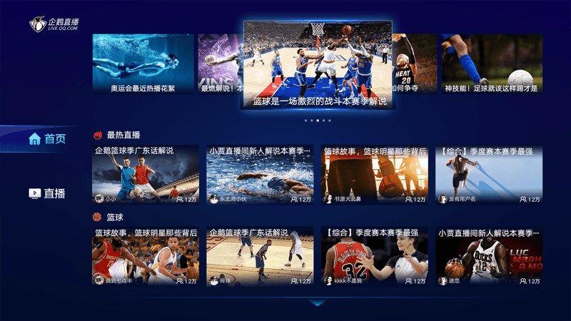 專門看NBA比賽直播軟件 企鵝直播電視版apk體驗|NBA哪里可以看?_ZNDS資訊