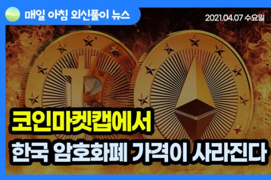 [노기자의 잠든사이에 일어난 일]한국 암호 화폐 가격이 코인 시가 총액에서 사라집니다