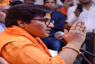 साध्वी प्रज्ञा के फिर बिगड़े बोल, अयोध्या में विवादित ढांचा मैंने तोड़ा, मंदिर निर्माण में करूंगी मदद, बयान पर आयोग का नोटिस