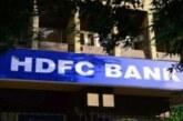 SBI के बाद HDFC बैंक ने घटाया होम लोन और पर्सनल लोन,पढ़िये पूरी खबर