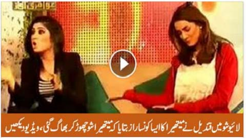 Qandeel Baloch and Matheera in live show