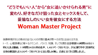 woman master project