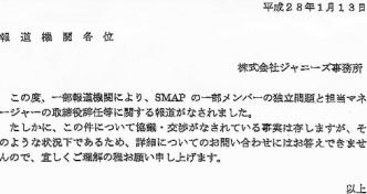 SMAP 解散 理由 原因 ジャニーズ事務所 発表