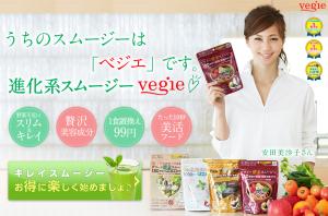 ベジエ グリーン酵素スムージー QVCテレビショッピング通販格安販売 画像