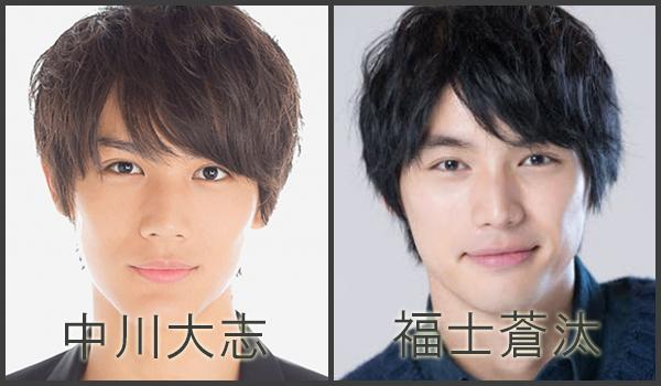 中川大志と福士蒼汰がそっくりで似てるし兄弟?見分け方やどっち派まとめ