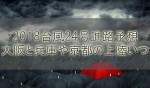2018台風24号最新進路予想!近畿(関西)大阪と兵庫や京都の上陸はいつ