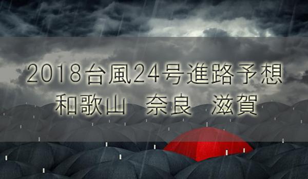 2018台風24号最新進路予想!和歌山と奈良や滋賀の上陸はいつ