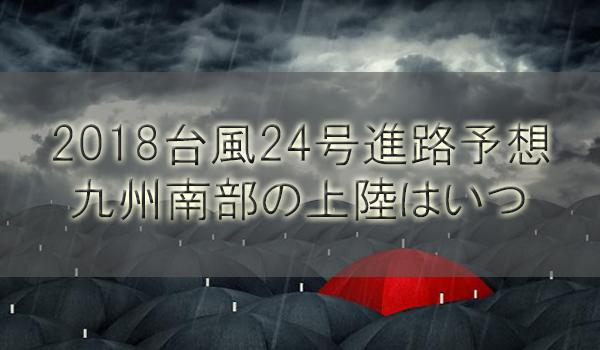 2018台風21号最新進路予想!九州鹿児島と宮崎や熊本や長崎の上陸はいつ