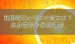 和田颯(Da-iCE)の彼女は?出身高校大学や家族(弟妹)構成