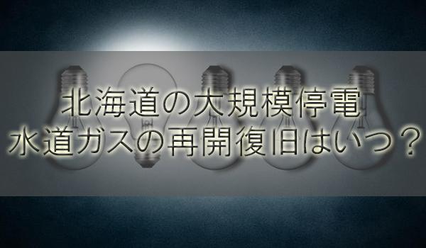 北海道(札幌)の大規模停電と断水やガスの復旧再開はいつ?【地震震度6強】