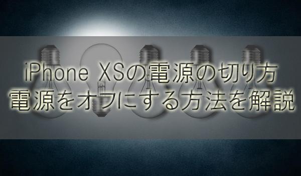 iPhone XS(MAX/R)の電源の切り方、電源をオフにする方法