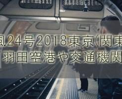 台風24号2018東京(関東)の羽田空港や交通機関の運行運休情報