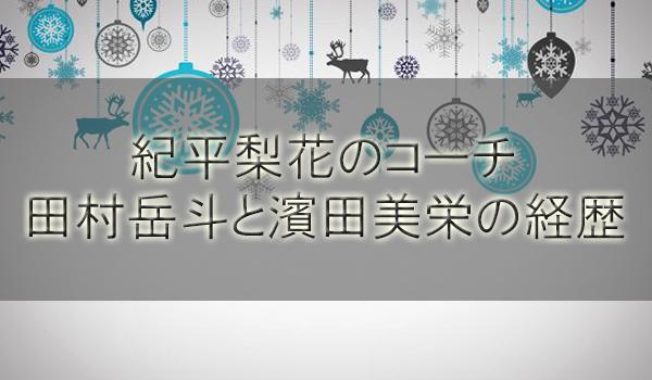 紀平梨花のコーチ田村岳斗と濱田美栄の経歴と出会い