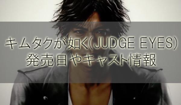 キムタクが如く(JUDGE EYES)の発売日!声優キャスト陣を紹介【龍が如くスタジオ制作】