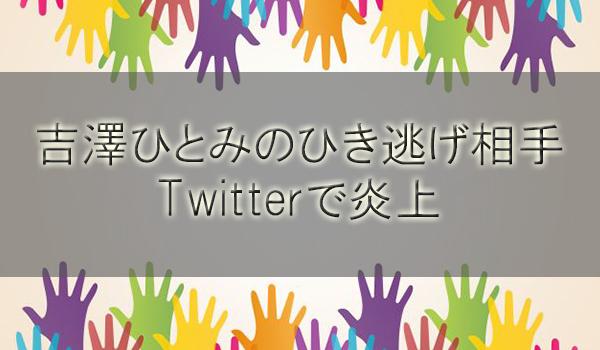 吉澤ひとみのひき逃げ相手が特定!Twitter「金もらお」で炎上