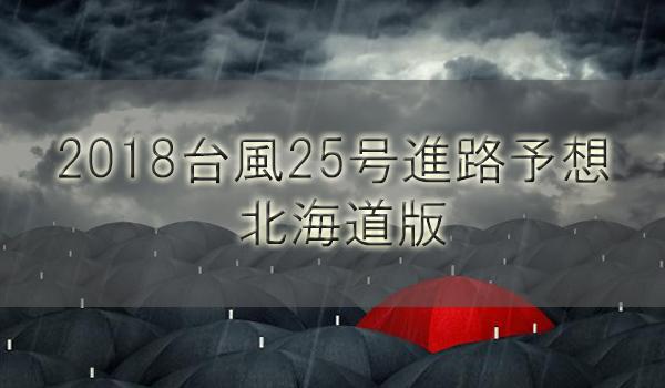 2018台風25号最新進路予想!北海道への上陸はいつ