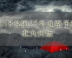 2018台風25号最新進路予想!九州福岡と佐賀長崎や大分の上陸はいつ