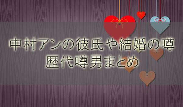 中村アンの彼氏と結婚情報まとめ!噂からマジで怪しい人物まで