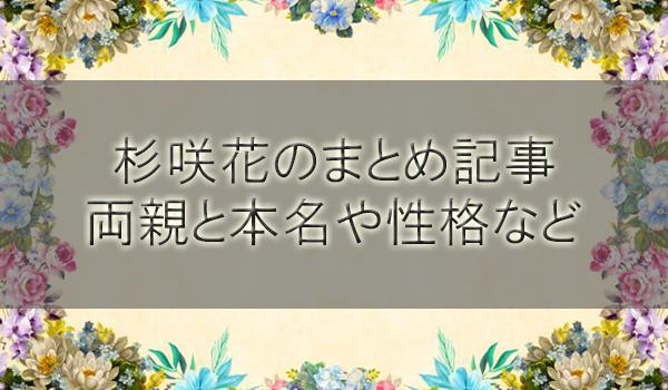 杉咲花の両親と本名や性格を調査!身長体重プロフィールなど総まとめ