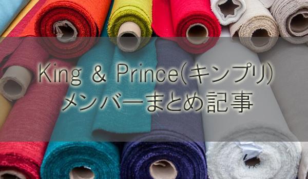 King & Prince(キンプリ)メンバーまとめ記事