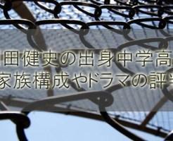 岡田健史の出身中学高校や大学はどこ?家族(兄弟)構成やドラマの評判