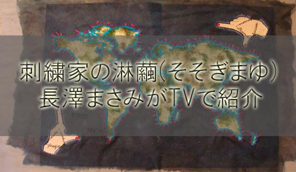 刺繍家の淋繭(そそぎまゆ/sosogimayu)を長澤まさみがTVで紹介