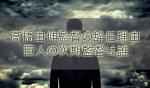 高橋由伸監督の解任辞任理由まとめ!巨人の次期監督は誰