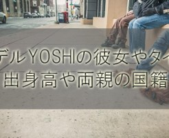 YOSHI(ハーフモデル)の彼女や子供時代と出身中学高校!両親の国籍