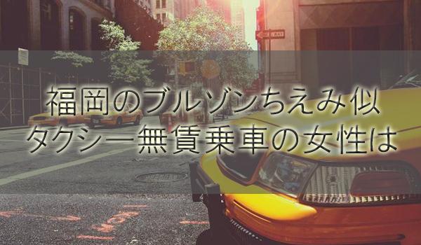 福岡でブルゾンちえみ似タクシー無賃乗車の女性の顔画像や逮捕は【行列のできる法律相談所】