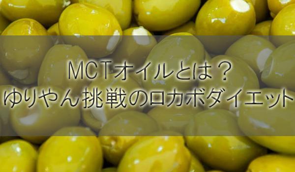 MCTオイルとは?ゆりやん挑戦のロカボダイエットで紹介【梅宮富美男のズバっと聞きます】