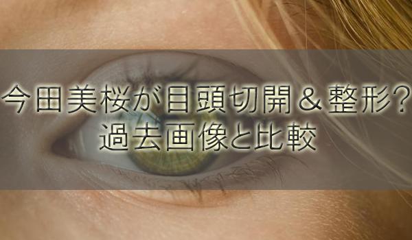 今田美桜の目がでかいし怖い!目頭切開&整形疑惑を過去画像と比較